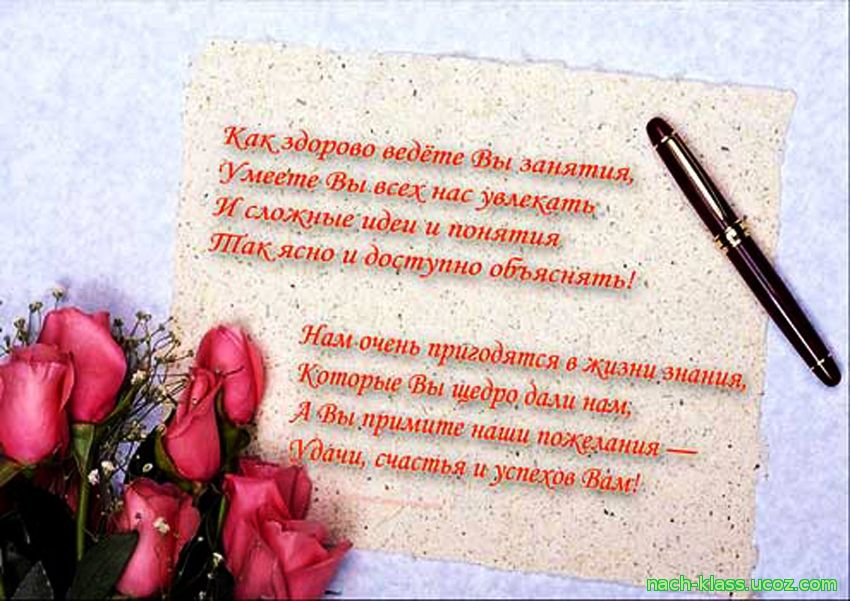 Поздравление для учительницы русского